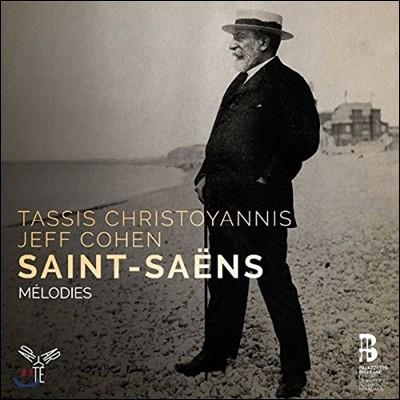 Tassis Christoyannis 생상스: 멜로디 [가곡집] (Saint-Saens: Melodies) 타시스 크리스토얀니스