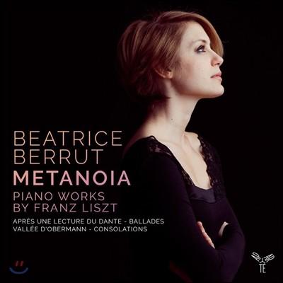 Beatrice Berrut 메타노이아 - 리스트: 피아노집 작품 (Metanoia - Piano Works by Franz Liszt) 베아트리스 베뤼