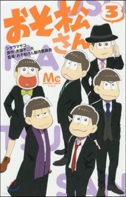 おそ松さん 3