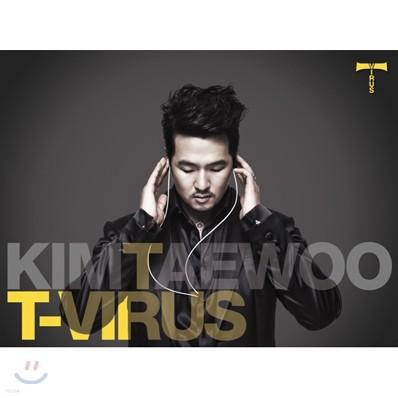 김태우 - T-Virus