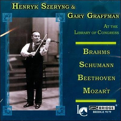 Henryk Szeryng 브람스 / 슈만 / 모차르트 / 베토벤 - 바이올린 소나타 1번 - 헨릭 셰링