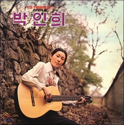 박인희 - 모닥불 [LP]