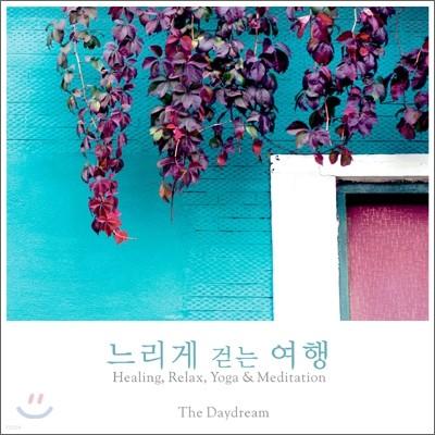 The Daydream (데이드림) - 느리게 걷는 여행