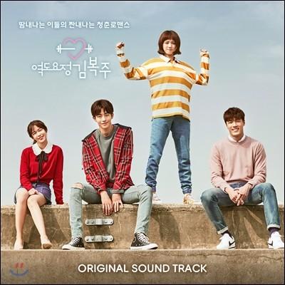 역도요정 김복주 (MBC 수목드라마) OST