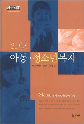 21세기 아동·청소년 복지