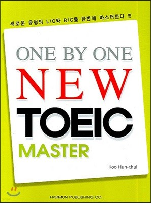 ONE BY ONE NEW TOEIC