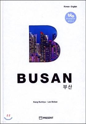 부산 BUSAN (한국어-영어)