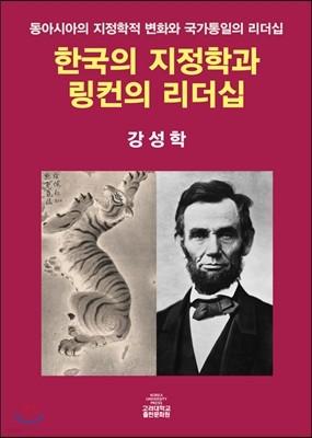 한국의 지정학과 링컨의 리더십