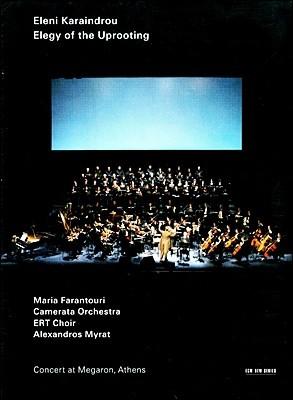 엘레니 카라인드루: 뿌리뽐힘의 절망에 대한 엘레지 (Eleni Karaindrou : Elegy Of The Uprooting) DVD