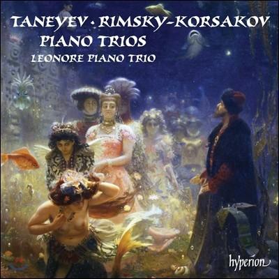 Leonore Piano Trio 타네예프 / 림스키-코르사코프: 피아노 삼중주 (Taneyev / Rimsky-Korsakov: Piano Trios) 레오노레 피아노 트리오