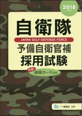 '18 自衛隊予備自衛官補採用試驗