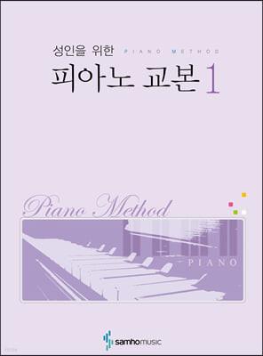 성인을 위한 피아노 교본 1
