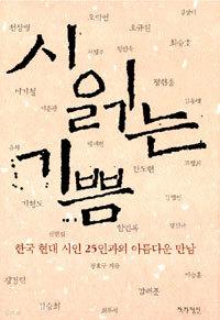 시 읽는 기쁨 - 한국 현대 시인 25인과의 아름다운 만남 (에세이/상품설명참조/2)