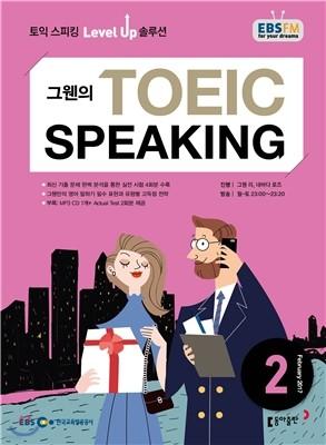 EBS 라디오 TOEIC SPEAKING 토익 스피킹 (월간) : 2월 [2017]