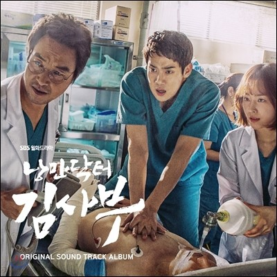 낭만닥터 김사부 (SBS 월화 드라마) OST