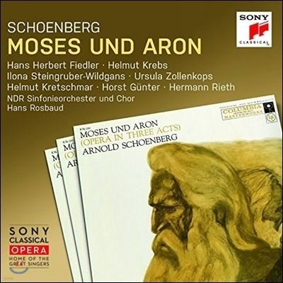 Hans Rosbaud / Hans Herbert Fiedler 쇤베르크: 모세와 아론 (Schoenberg: Moses und Aron) 한스 로스바우트, 한스 헤르베르트 피들러