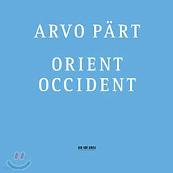 Swedish Radio Choir 아르보 패르트: 동서양 (Arvo Part: Orient & Occident)