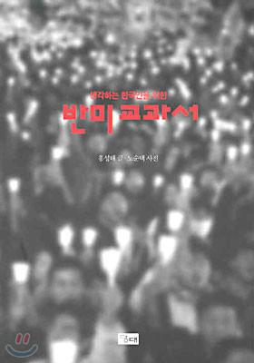 생각하는 한국인을 위한 반미교과서