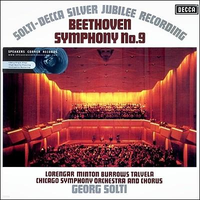 Georg Solti 베토벤: 교향곡 9번 `합창` - 게오르그 솔티 [2LP]