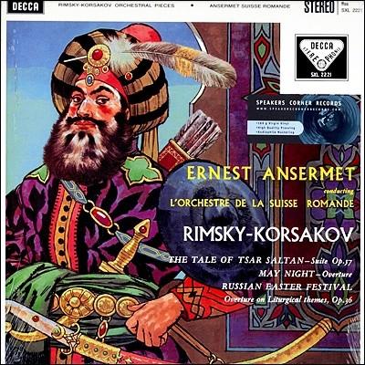 림스키-코르사코프 :  술탄 황제 이야기 외