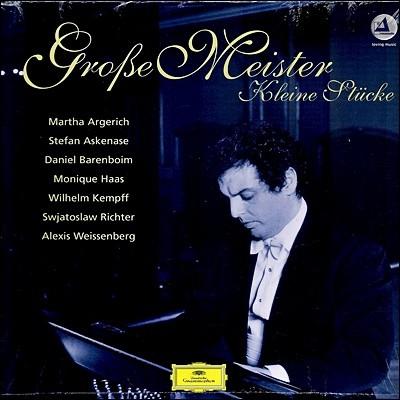 Martha Argerich / Daniel Barenboim 위대한 연주자들의 피아노 소품집 (Grosse Meister, Kleine Stucke)
