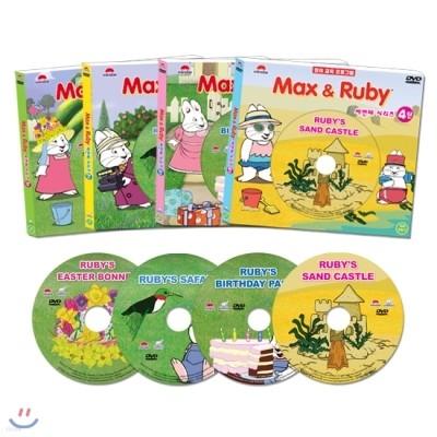 맥스 앤 루비 3차시리즈 영어서적 4권 + DVD 4종세트(3차시리즈 1탄~3차시리즈 4탄) 신작