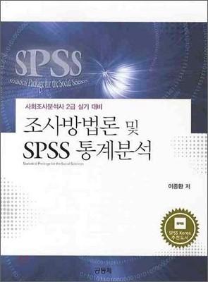 조사방법론 및 SPSS 통계분석