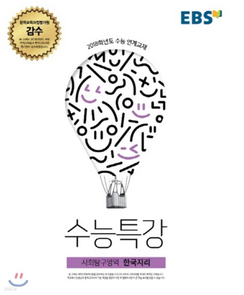 EBS 수능특강 사회탐구영역 한국지리 (2017년)