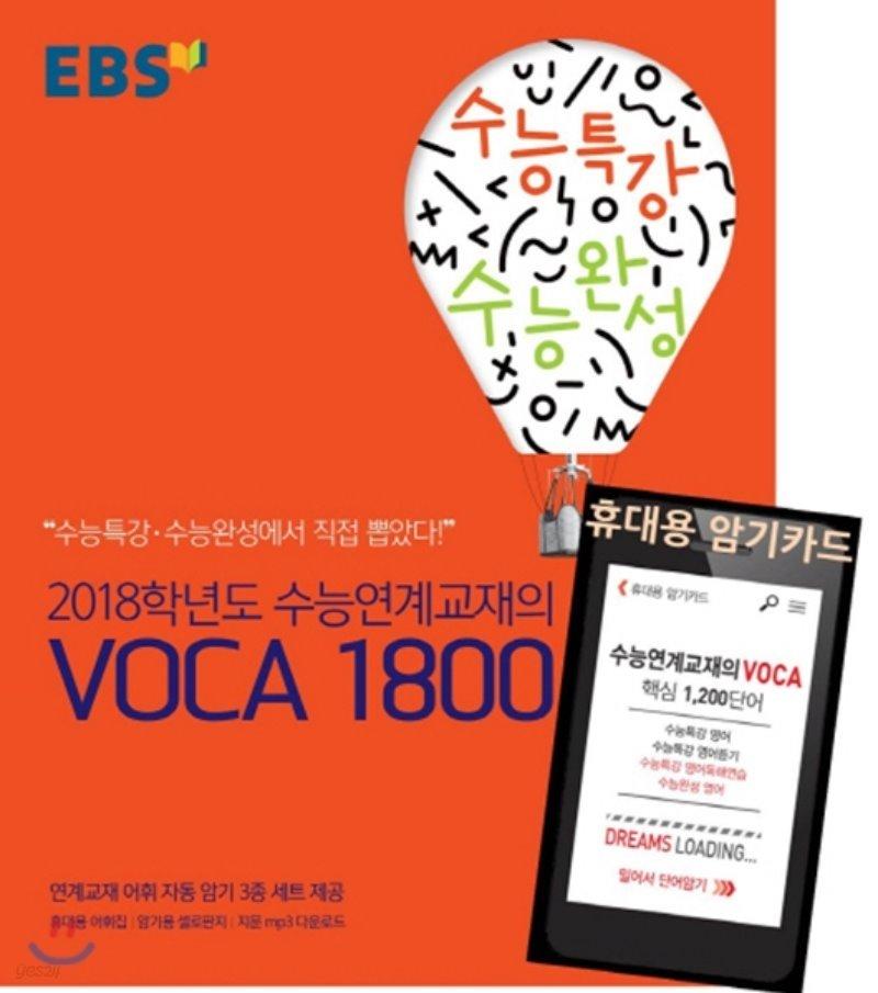 EBS 2018학년도 수능연계교재의 VOCA 1800 (2017년)