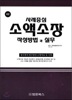 사례중심 소액소장 작성방법과 실무