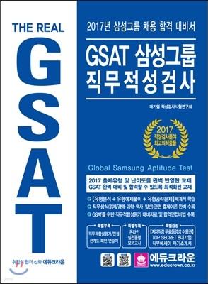 2017 GSAT 삼성그룹 직무적성검사