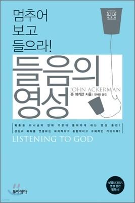 들음의 영성