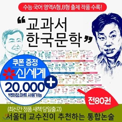 교과서 한국문학 80권 풀세트(202편수록) / 공지영 / 조정래 / 황석영 등+상품권2만원
