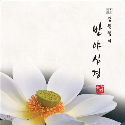 정원철 - 치유음악 정원철의 반야심경