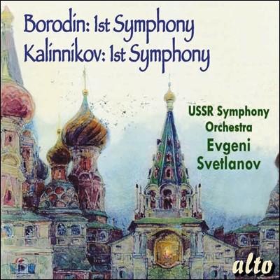 Evgeni Svetlanov 보로딘 / 칼리니코프: 교향곡 1번 (Borodin / Kalinnikov: 1st Symphonies) 예브게니 스베틀라노프, USSR 교향악단