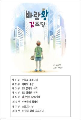 바람왕 김초딩