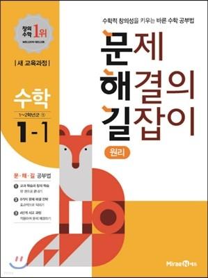 문제 해결의 길잡이 원리 수학 1-1 (2020년용)