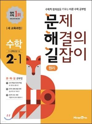 문제 해결의 길잡이 원리 수학 2-1 (2020년용)