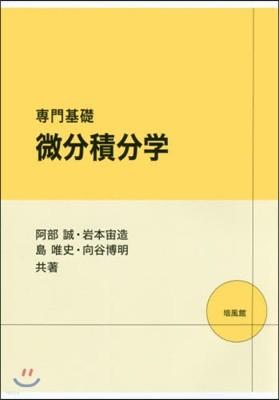 專門基礎 微分積分學