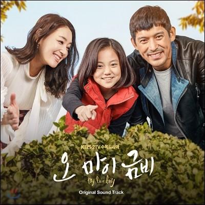 오 마이 금비 (KBS 2TV 수목드라마) OST