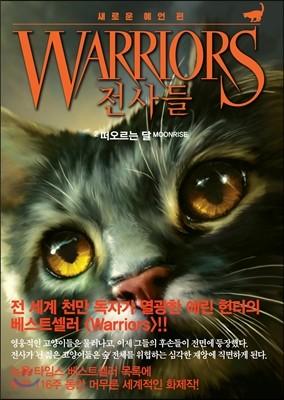 WARRIORS 전사들 2