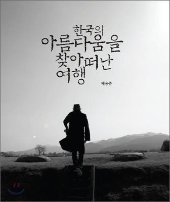 한국의 아름다움을 찾아 떠난 여행