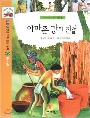 지혜나라 동화여행 EBS 방영 꼬마 감성 동화 : 아마존 강의 전설 (아메리카 : 브라질편)