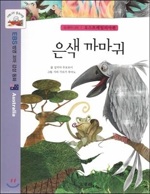지혜나라 동화여행 EBS 방영 꼬마 감성 동화 : 은색 까마귀 (오세아니아 : 오스트레일리아편)