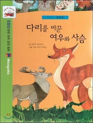 지혜나라 동화여행 EBS 방영 꼬마 감성 동화 : 다리를 바꾼 여우와 사슴 (아시아 : 몽골편)