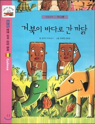 지혜나라 동화여행 EBS 방영 꼬마 감성 동화 : 거북이 바다로 간 까닭 (아프리카 : 기니편)