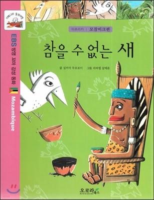 지혜나라 동화여행 EBS 방영 꼬마 감성 동화 : 참을 수 없는 새 (아프리카 : 모잠비크편)