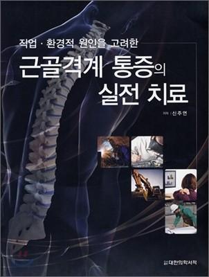 근골격계 통증의 실전 치료