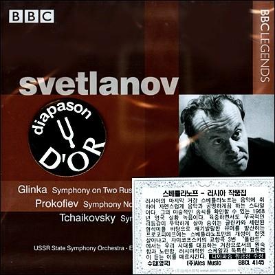 글린카 : 교향곡 2번 러시안 테마 - 스베틀라노프