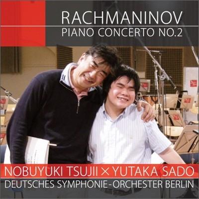 츠지이 노부유키 - 라흐마니노프: 피아노 협주곡 2번 (Nobuyuki Tsujii - Rachmaninov: Piano Concerto No.2)